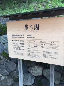 最初の目的地は、日本三名園のひとつ・兼六園