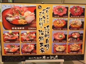 Komachiトラベル:近江町市場の海鮮丼メニュー