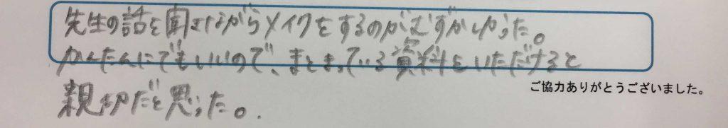 20161031_083850199_ios